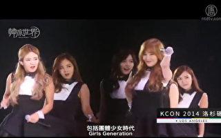 韩流K-POP旋风袭美 声势直逼好莱坞巨星