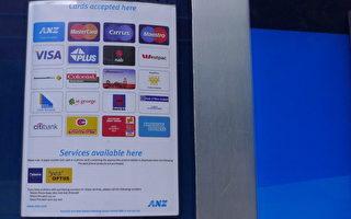 澳洲人每年信貸卡附加費被收16億