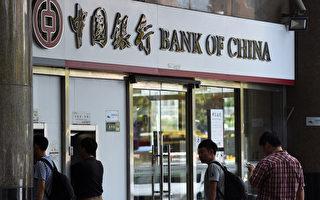 大陸銀行業壞賬擴散  資產質量下降