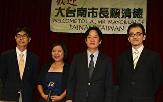 賴清德:臺南2015後將連續舉辦世界少棒賽