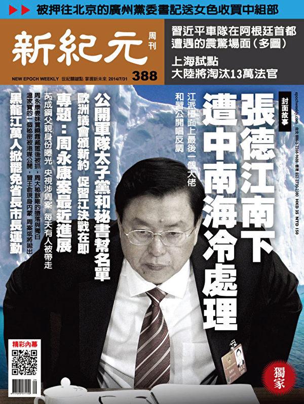 據《大紀元》集團獨家獲悉,張德江7月南下深圳、廣泛會見香港地下黨組織的首領,主要就是為了安排「反佔中」運動。圖為388期《新紀元》封面。(新紀元)