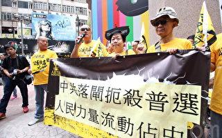 人大全面封杀真普选 香港公民抗命将启动