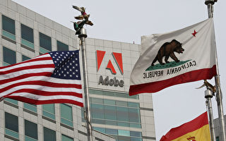 軟件巨頭Adobe在中共反外企中撤離大陸