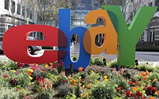 创办15年 英国eBay造就两千名百万富翁