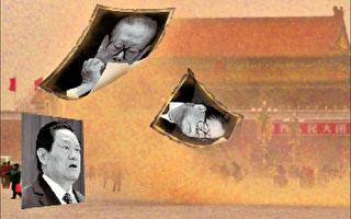 周永康案準備公審 江澤民怕被抓入院