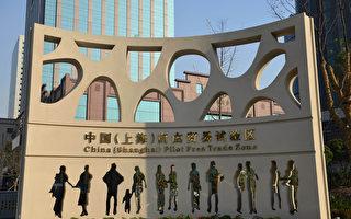 王岐山秘密去上海 自貿區領導人傳將被免職