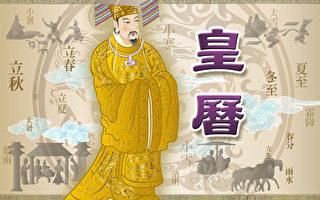 《中国黄历》9月2日 黄历八月初九