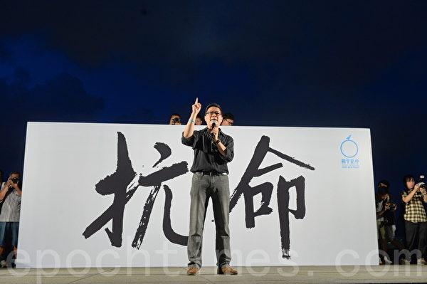 8月31日晚,香港泛民在添马公园集会,和平占中活动的发言人陈健民教授到现场发言。当天中共人大对香港选举改革设定了严格的限制,激起港人的强烈不满,有5000多人参加了在添马公园的集会。(宋祥龙/大纪元)