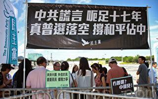 香港特首選舉問題或引發中共崩潰