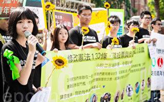 18岁参政遭拒 台民团吁修宪降门槛