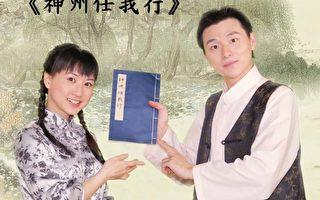 【工商报导】新唐人节目《神州任我行》 说唱表演中华神传文化的历史画卷