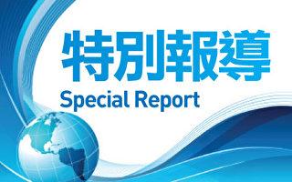 特稿:析中國處處充滿「你懂的」政治啞謎