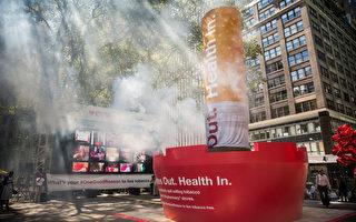 美國大型連鎖藥房CVS宣佈停售香煙