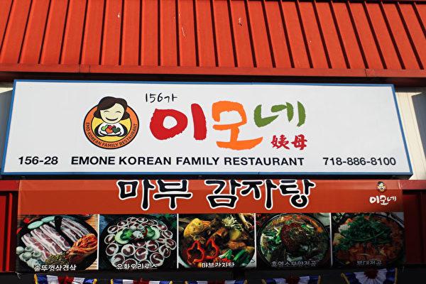 「姨母」韓餐廳位於韓餐廳集中的北方大道,交通便利(大紀元圖片)
