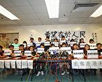 香港學聯9月7日正式宣布將在9月22日起罷課一週,希望藉此抗議人大封殺香港真普選。目前已有17所大專院校的學生會表明參與。(潘在殊/大紀元)