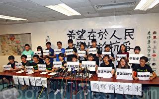 香港人斥反占中举报罢课热线如文革批斗