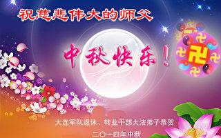 军队公检法等机关法轮功学员祝李洪志大师中秋快乐