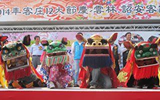 诏安客家文化节 敲响六大梦想球