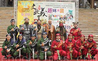 日月潭文武庙 创意宗教文化观光节