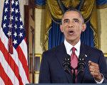 """""""9.11""""事件发生13周年纪念日前夕,美国总统奥巴马在首府华盛顿向全美发表电视讲话,公布美国政府军事打击伊斯兰极端组织ISIL(""""伊斯兰国"""")的战略计划。他说,这项战略的最终目标是彻底摧毁该组织。(Saul Loeb-Pool/Getty Images)"""