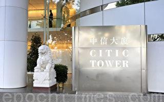 香港證監會向紅資本家榮毅仁之子索償