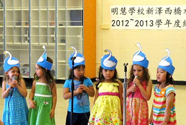 """明慧幼儿班学生表演唐诗""""鹅""""。(明慧学校提供)"""