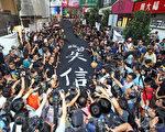 中共人大否決香港真普選後,和平佔中周日(9月14日)發起第一次遊行,抗議人大決定,遊行人士以巨幅黑布,寫上中共政權出賣港人的罪狀,表明公民抗命到底,大會宣布有四千人參加。(潘在殊/大紀元)
