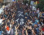 中共人大否決香港真普選後,和平「佔中」週日(9月14日)發起第一次遊行,抗議人大決定,遊行人士以巨幅黑布,寫上中共政權出賣港人的罪狀,表明公民抗命到底,大會宣佈有四千人參加。(潘在殊/大紀元)