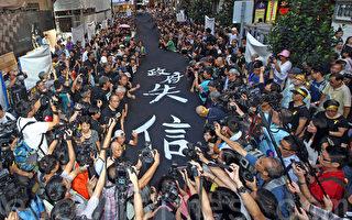四千港人扶老携幼黑布游行保卫香港文化 怒斥中共
