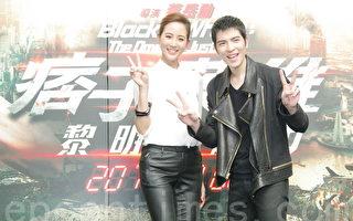 蕭敬騰(右)、張鈞甯於9月16日在台北101為《痞子英雄:黎明再起》電影主題曲「天敵」MV首發會,並為大型海報揭幕。(黃宗茂/大紀元)