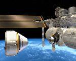 取得NASA的合同后,波音将利用研发资金为其CST-100载人太空舱进行最后阶段的研制,并获得安全认证。(AFP PHOTO / HANDOUT / The Boeing Company)