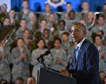 美国总统奥巴马誓言坚决打击伊拉克境内的伊斯兰国激进份子,但是不会派遣军队到伊拉克进行地面战争。图为9月17日,奥巴马向麦克迪尔军事基地的军事人员发表讲话。(MANDEL NGAN/AFP)