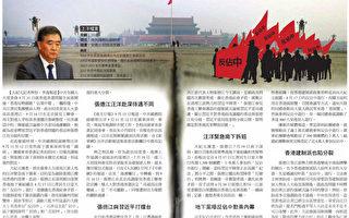 中南海就香港问题分裂打擂台