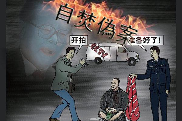 天安门现场执勤兵目击世纪自焚伪案制造过程