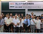 「制止在中國的活摘器官」圖文徵選,20日在臺灣大學舉行頒獎暨作品展開幕,與會者會後合影留念。(鍾元/大紀元)