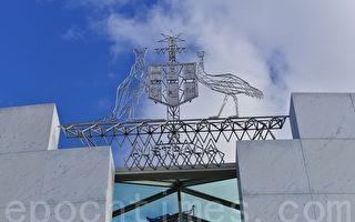 為重塑公信力 澳成立皇家委員會查銀行業