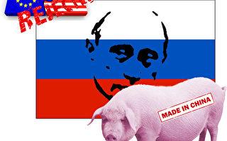 俄罗斯停止进口欧洲猪肉 转向中国