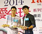 小煜和阿纬在香港推广台湾美食。(王文君/大纪元)