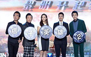 《痞子2》北京首映  全陣容同台亮相