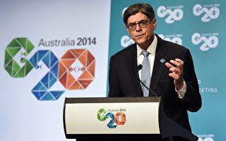 欧洲成G20焦点 美财长吁降息与改革兼顾