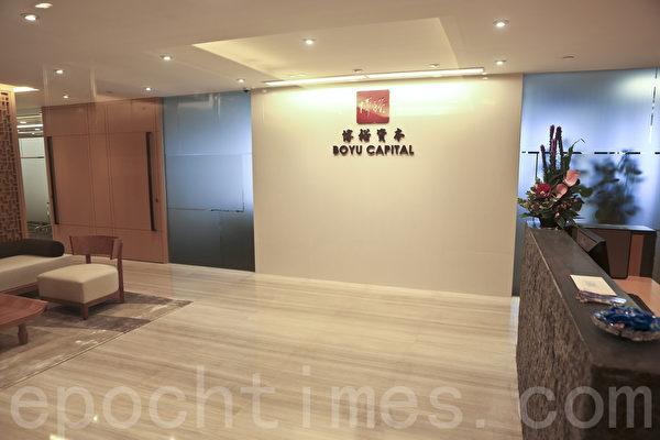 博裕投资及博裕资本办公室,位于香港和记大厦1508室。(余钢/大纪元)
