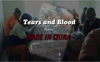 《中國製造背後的血和淚》揭露中共體制下的「奴工」慘狀。(視頻截圖)
