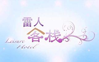 【工商报导】新唐人电视台播放节目《雷人客栈》多伦多华人幽默风趣的客栈生活