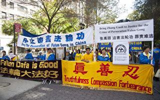 聯合國峰會開幕 各界民眾抗議中共