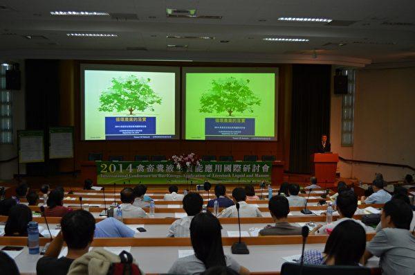 2014禽畜糞液生質能應用國際研討會,24日在雲科大舉行。(雲林縣府提供)