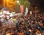香港大專生罷課踏入9月25日第四天,發起罷課的學聯向特首梁振英發出最後通牒已過,梁振英如意料中沒有現身會面,學聯晚上發起遊行前往梁振英住所禮賓府,「緝拿梁振英」,有四千人參加。(潘在殊/大紀元)