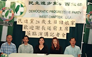 慶民進黨創黨28年    謝長廷將來洛演講