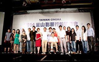 台湾历年最佳 10部电影前进釜山影展