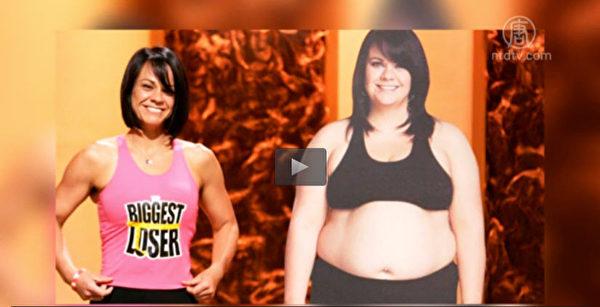 """美国电视节目《超级减肥王》(The Biggest Loser)出现了有史以来减重成效最好的参赛者,这名""""超级减重女""""共减了约50公斤。(新唐人电视台网路截图)"""