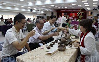 第一屆全國茶席展暨茶藝大賽